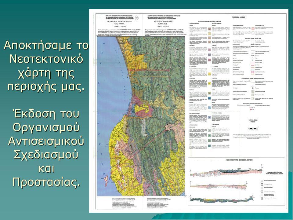 Αποκτήσαμε το Νεοτεκτονικό χάρτη της περιοχής μας. Έκδοση του Οργανισμού Αντισεισμικού Σχεδιασμού και Προστασίας.