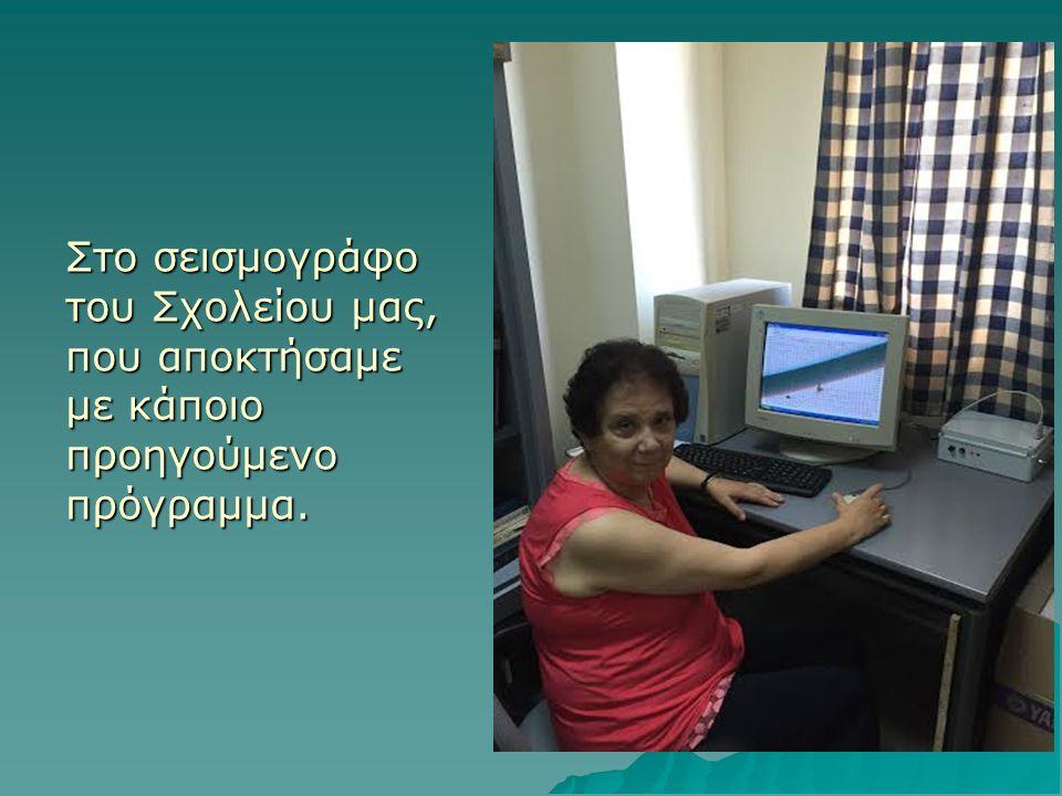 Στο σεισμογράφο του Σχολείου μας, που αποκτήσαμε με κάποιο προηγούμενο πρόγραμμα.