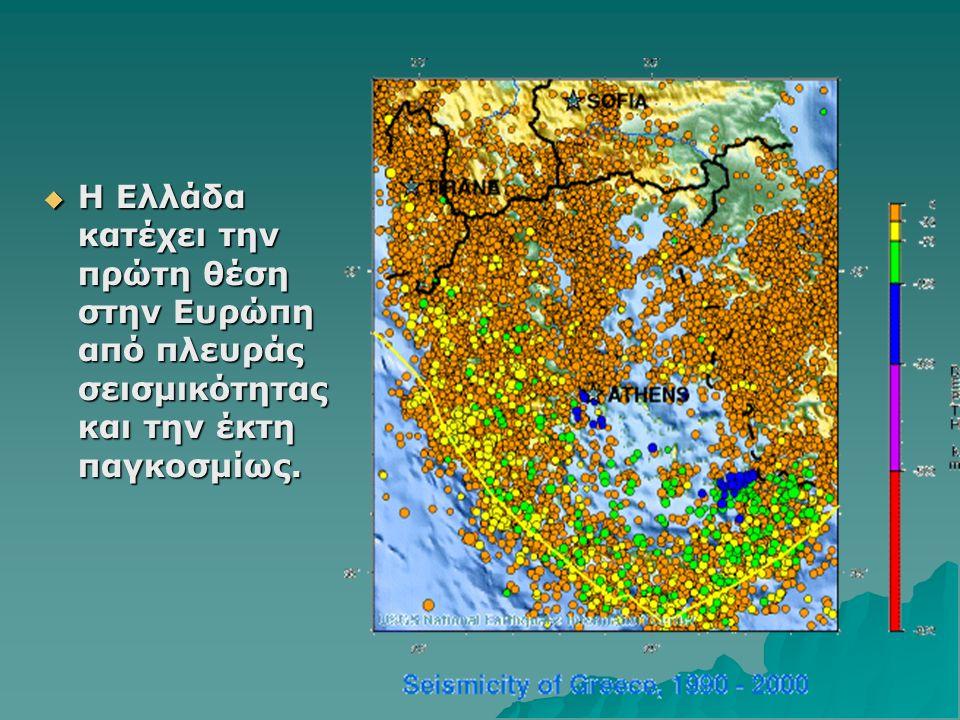 ΗΗΗΗ Ελλάδα κατέχει την πρώτη θέση στην Ευρώπη από πλευράς σεισµικότητας και την έκτη παγκοσμίως.