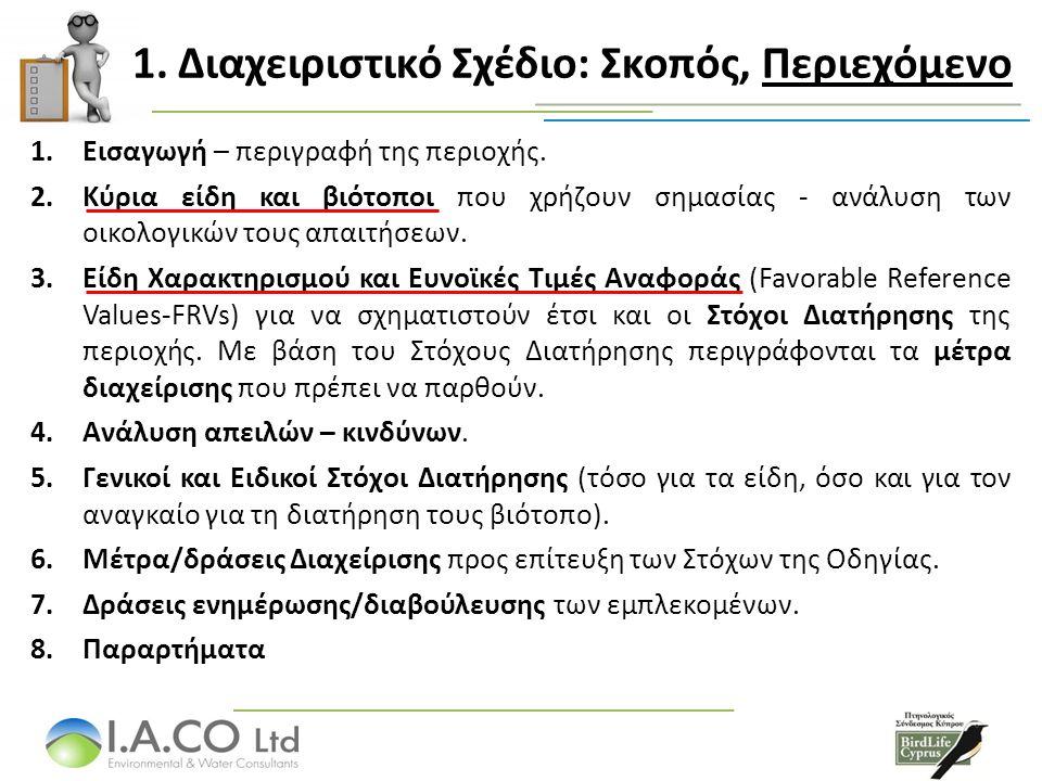 ΕΤΑ – Αποτελέσματα ανάλυσης ΕΙΔΟΣ ΕΥΝΟΙΚΕΣ ΤΙΜΕΣ ΑΝΑΦΟΡΑΣ (ΕΤΑ) Σε επίπεδο Κύπρου (αριθμός ζευγαριών) ΖΕΠ «Χερσονήσου Ακάμα» (αριθμός ζευγαριών) Aquila fasciata 453 Falco peregrinus 908 Corocias garrulus 3,50080 Oenanthe cypriaca 80,0002,500 Sylvia melanothorax 75,000750