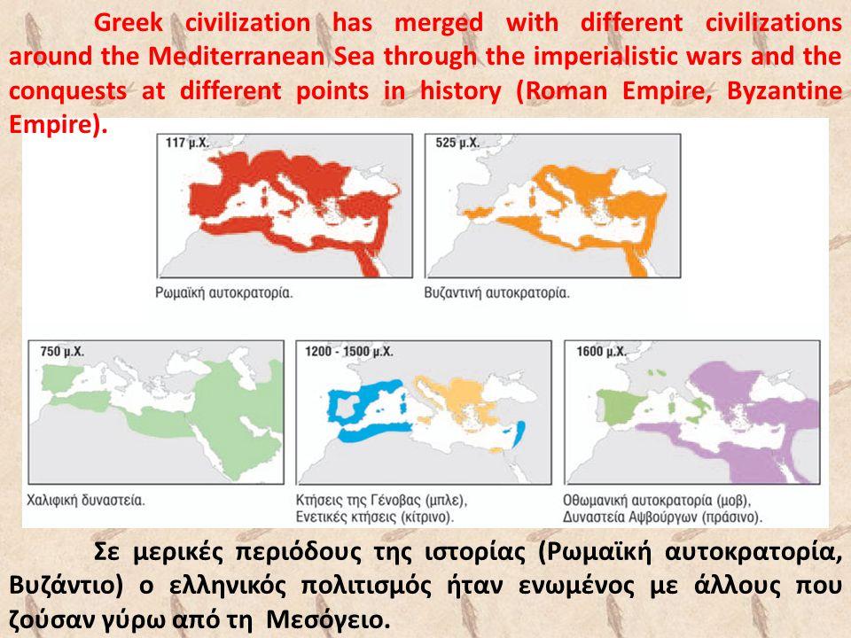 Σε μερικές περιόδους της ιστορίας (Ρωμαϊκή αυτοκρατορία, Βυζάντιο) ο ελληνικός πολιτισμός ήταν ενωμένος με άλλους που ζούσαν γύρω από τη Μεσόγειο.