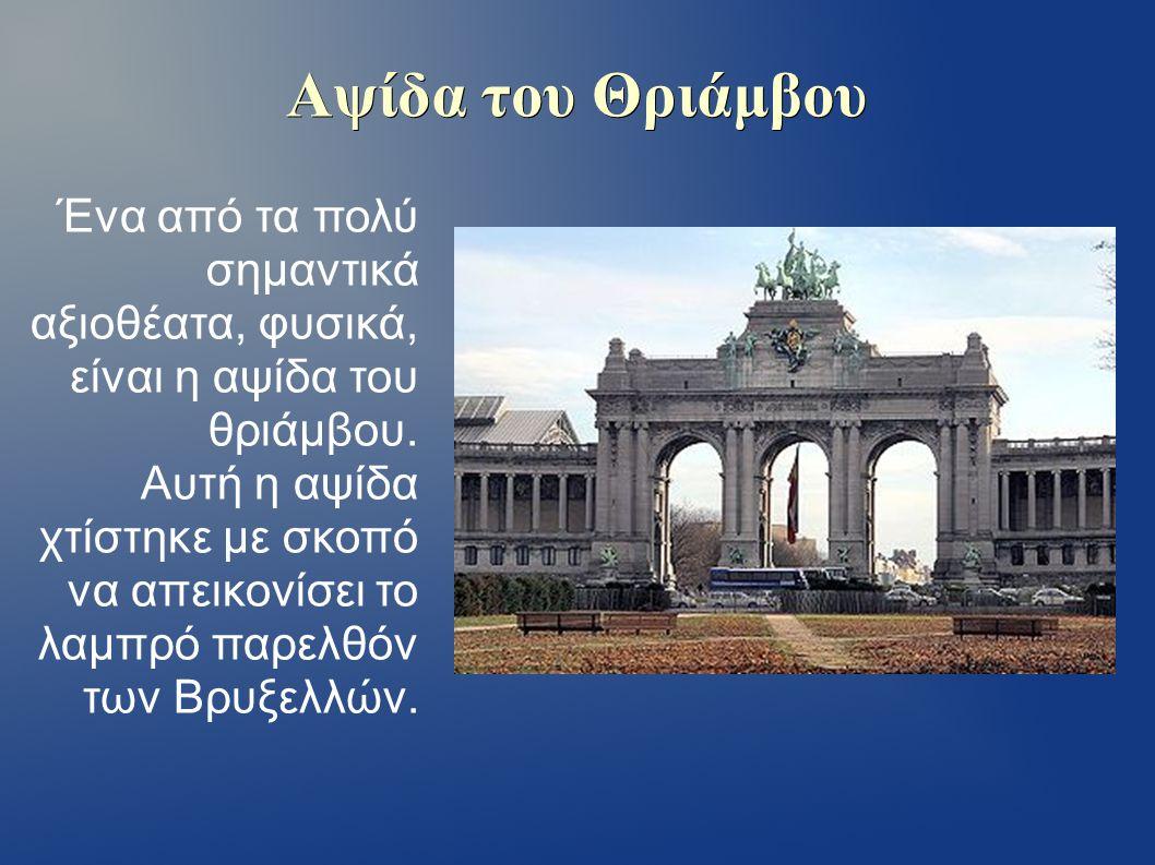 Αψίδα του Θριάμβου Ένα από τα πολύ σημαντικά αξιοθέατα, φυσικά, είναι η αψίδα του θριάμβου.