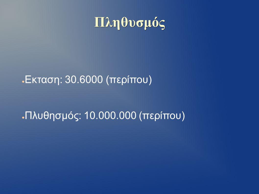 Πληθυσμός ● Εκταση: 30.6000 (περίπου) ● Πλυθησμός: 10.000.000 (περίπου)