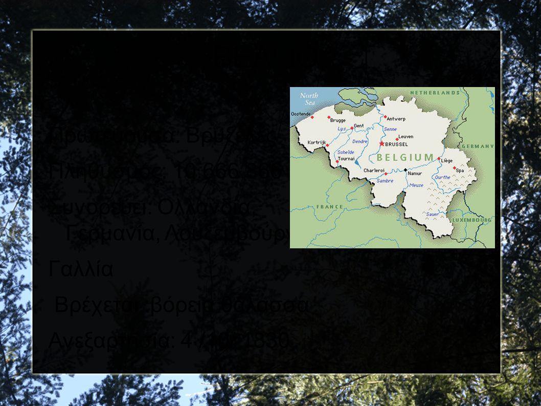 ΒΕΛΓΙΟ Πρωτεύουσα: Βρυξέλες Πληθυσμός: 10.666.866 Συνορεύει: Ολλανδία, Γερμανία, Λουξεμβούργο, Γαλλία Βρέχεται :βόρεια θάλασσα Ανεξαρτησία: 4 /10/ 1830