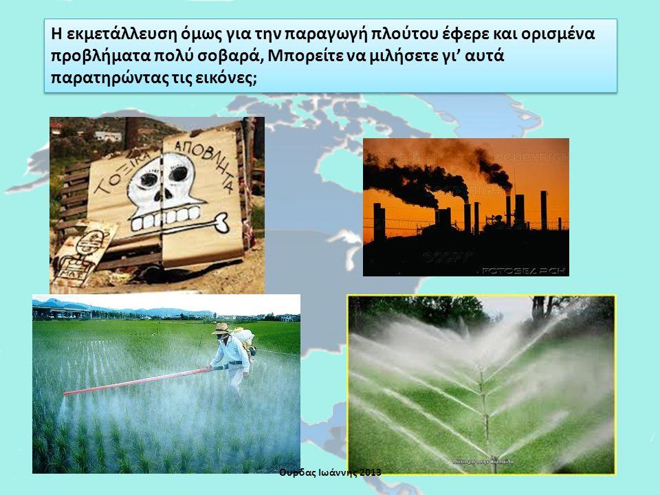 Η εκμετάλλευση όμως για την παραγωγή πλούτου έφερε και ορισμένα προβλήματα πολύ σοβαρά, Μπορείτε να μιλήσετε γι' αυτά παρατηρώντας τις εικόνες; Ουρδας Ιωάννης 2013