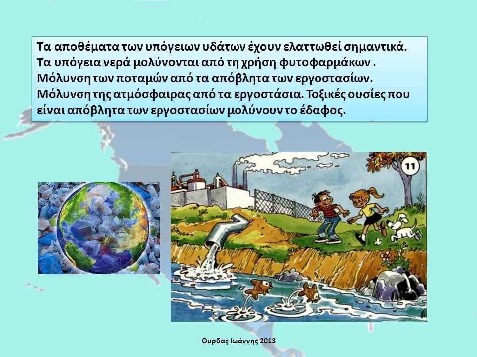 Τα αποθέματα των υπόγειων υδάτων έχουν ελαττωθεί σημαντικά.