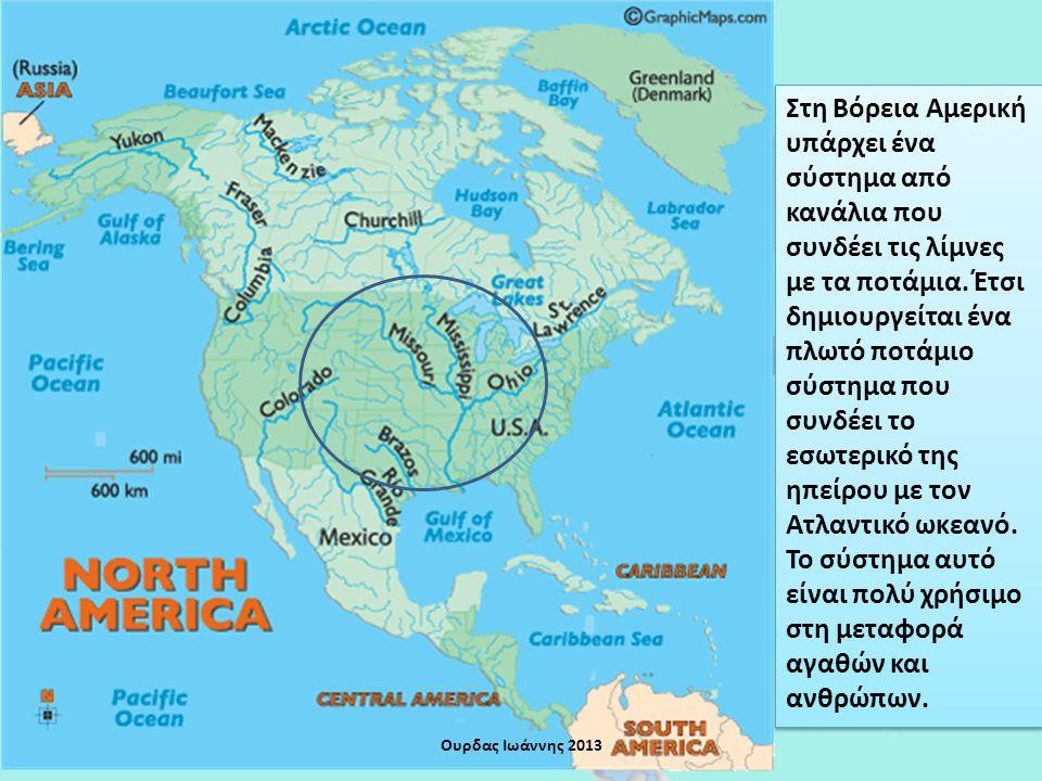Στη Βόρεια Αμερική υπάρχει ένα σύστημα από κανάλια που συνδέει τις λίμνες με τα ποτάμια.
