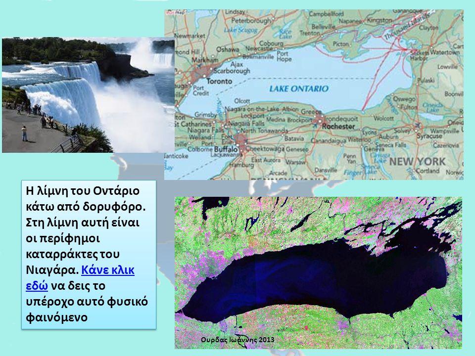 Η λίμνη του Οντάριο κάτω από δορυφόρο. Στη λίμνη αυτή είναι οι περίφημοι καταρράκτες του Νιαγάρα.