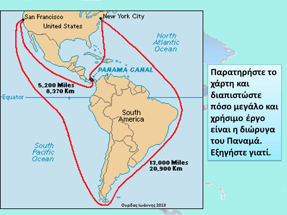 Παρατηρήστε το χάρτη και διαπιστώστε πόσο μεγάλο και χρήσιμο έργο είναι η διώρυγα του Παναμά.