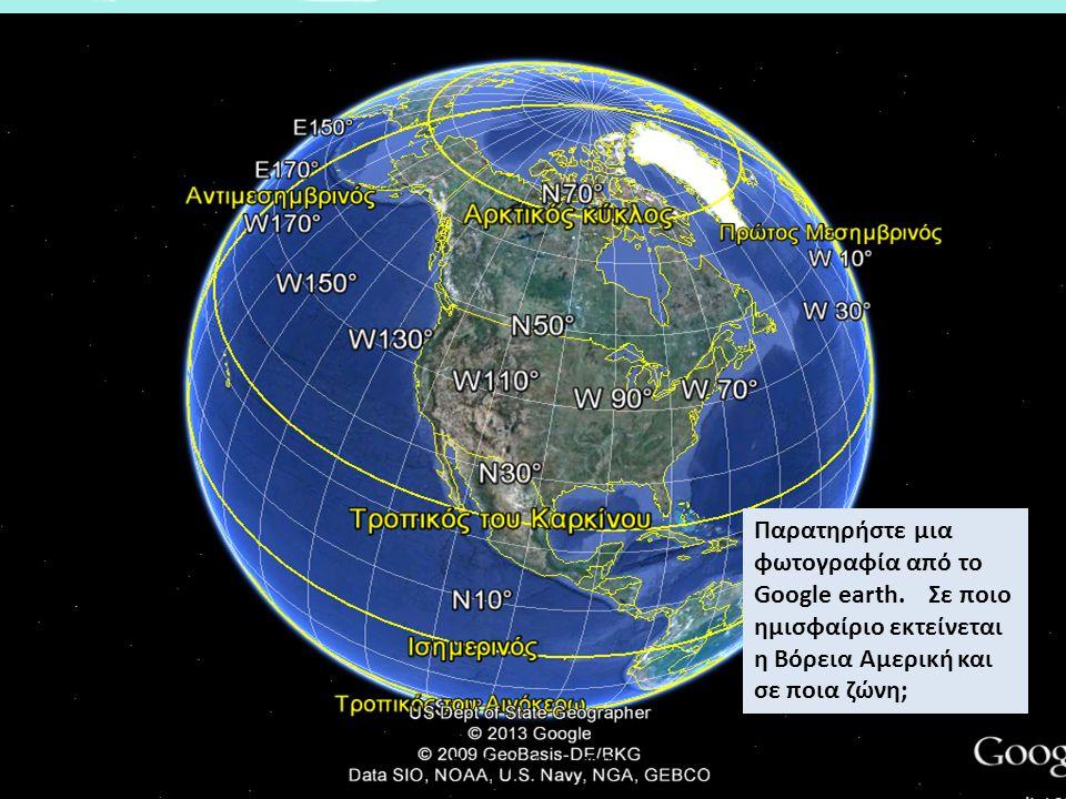 Παρατηρήστε μια φωτογραφία από το Google earth.