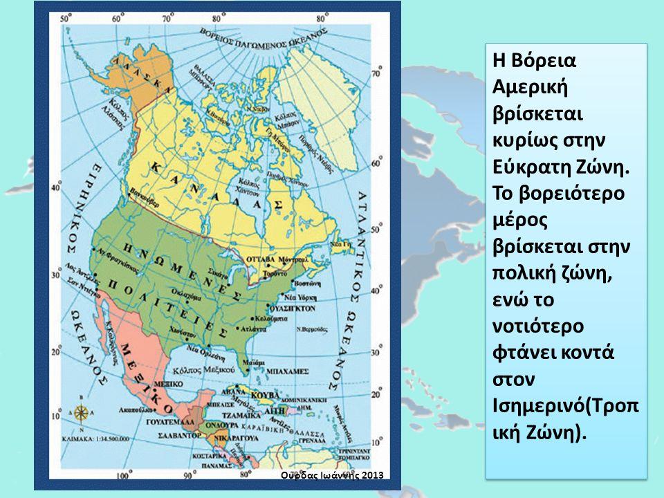 Η Βόρεια Αμερική βρίσκεται κυρίως στην Εύκρατη Ζώνη.