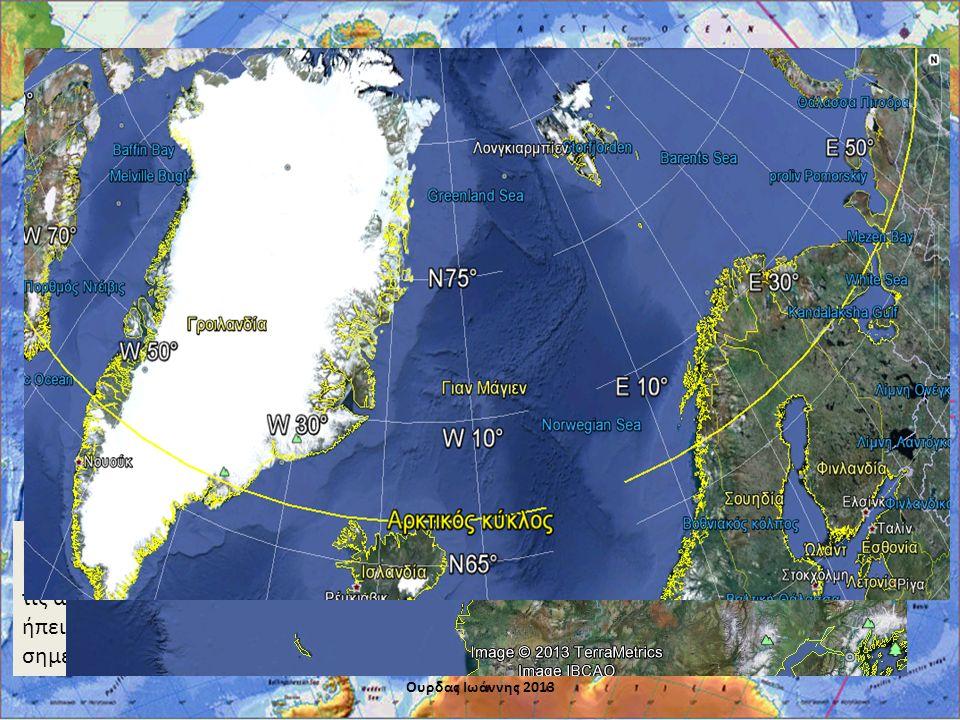 Βρείτε στον παγκόσμιο χάρτη σε Ποια σημεία η Βόρεια Αμερική πλησιάζει τις ακτές των άλλων ηπείρων.