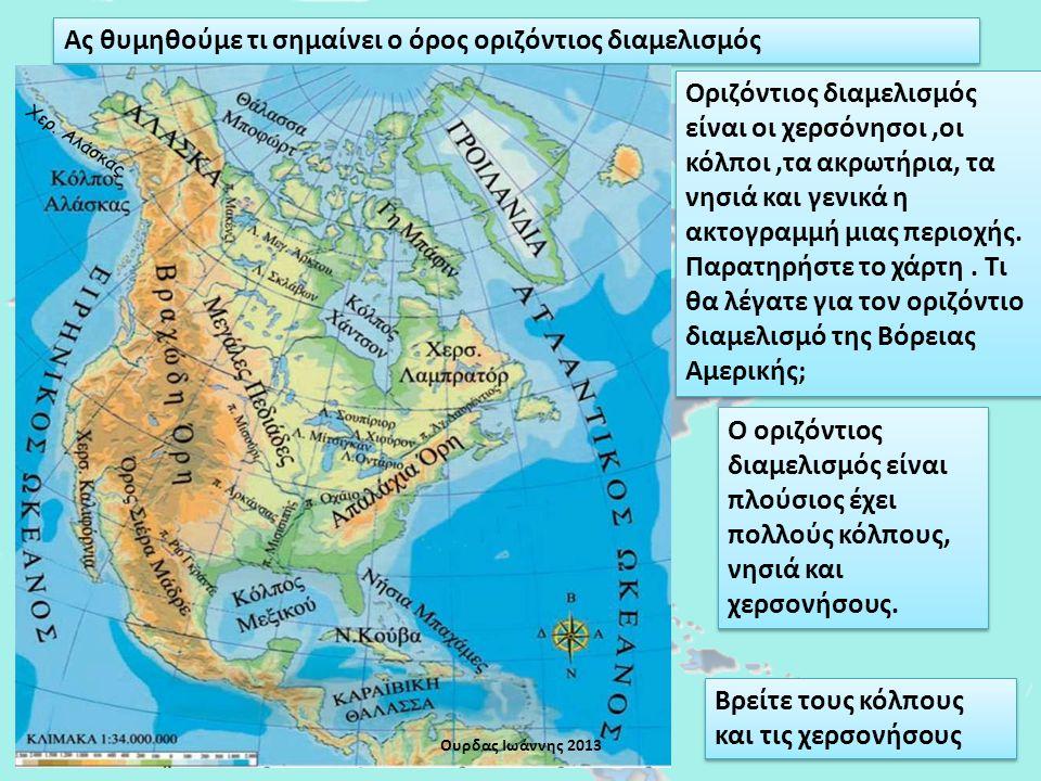 Ας θυμηθούμε τι σημαίνει ο όρος οριζόντιος διαμελισμός Οριζόντιος διαμελισμός είναι οι χερσόνησοι,οι κόλποι,τα ακρωτήρια, τα νησιά και γενικά η ακτογραμμή μιας περιοχής.