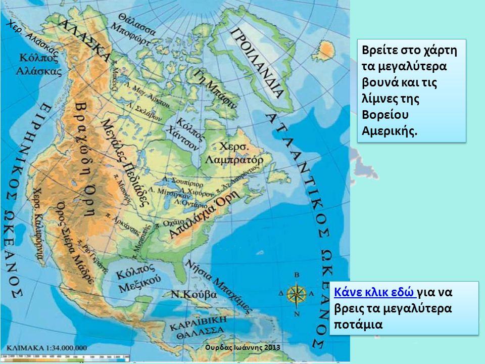 Βρείτε στο χάρτη τα μεγαλύτερα βουνά και τις λίμνες της Βορείου Αμερικής.