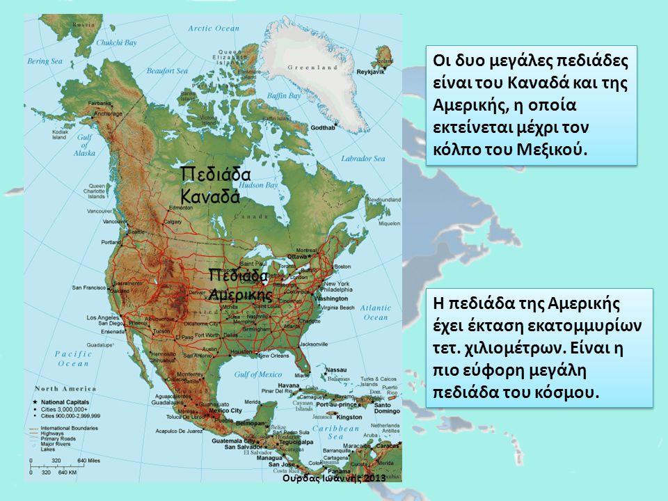 Οι δυο μεγάλες πεδιάδες είναι του Καναδά και της Αμερικής, η οποία εκτείνεται μέχρι τον κόλπο του Μεξικού.