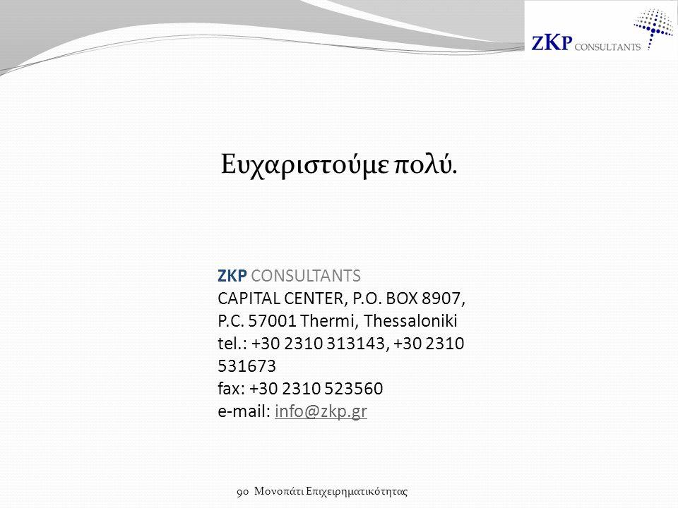 Ευχαριστούμε πολύ. 9ο Μονοπάτι Επιχειρηματικότητας ZKP CONSULTANTS CAPITAL CENTER, P.O.