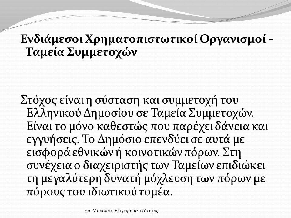 Ενδιάμεσοι Χρηματοπιστωτικοί Οργανισμοί - Ταμεία Συμμετοχών Στόχος είναι η σύσταση και συμμετοχή του Ελληνικού Δημοσίου σε Ταμεία Συμμετοχών.
