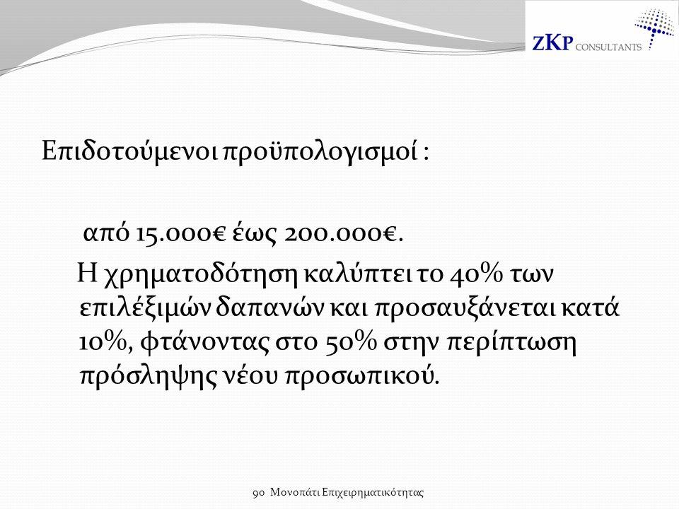 Επιδοτούμενοι προϋπολογισμοί : από 15.000€ έως 200.000€.