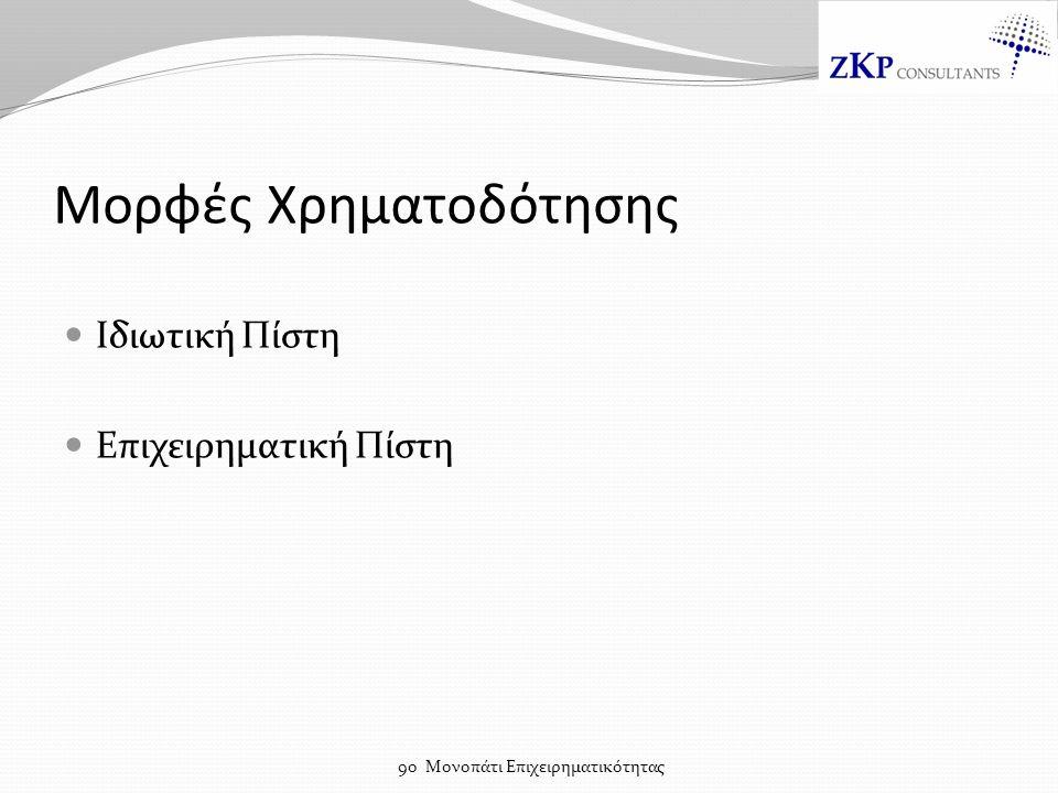 ΤΕΠΙΧ - Επιχειρηματική Επανεκκίνηση Σκοπός: Χρηματοδότηση επιχειρηματικών επενδυτικών σχεδίων ενταγμένων ή μη σε προγράμματα κρατικής ενίσχυσης (Ν.