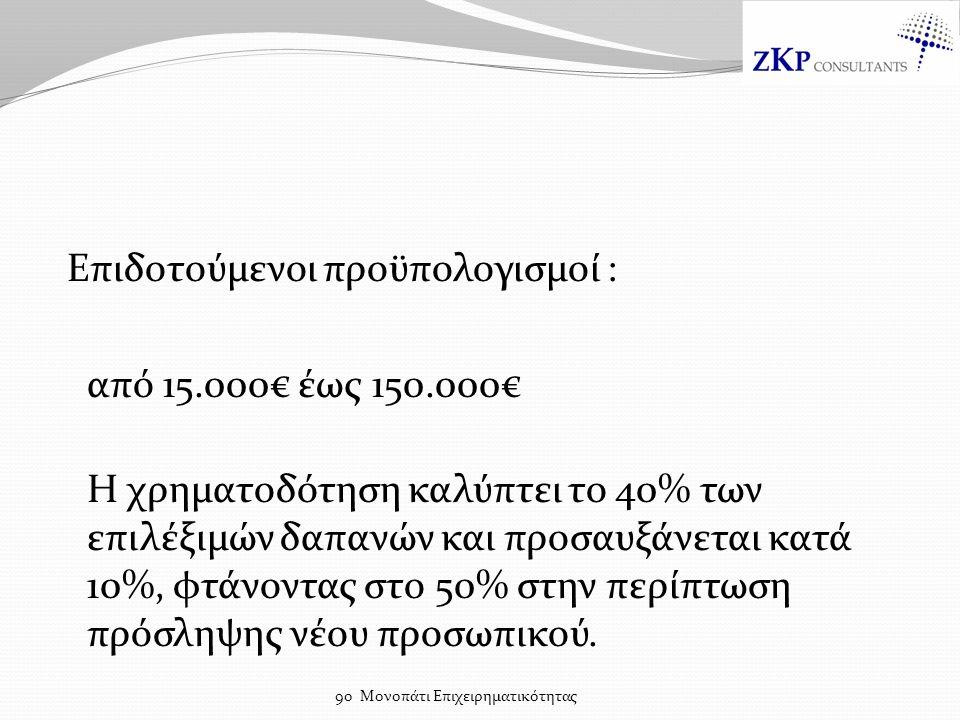Επιδοτούμενοι προϋπολογισμοί : από 15.000€ έως 150.000€ Η χρηματοδότηση καλύπτει το 40% των επιλέξιμών δαπανών και προσαυξάνεται κατά 10%, φτάνοντας στο 50% στην περίπτωση πρόσληψης νέου προσωπικού.