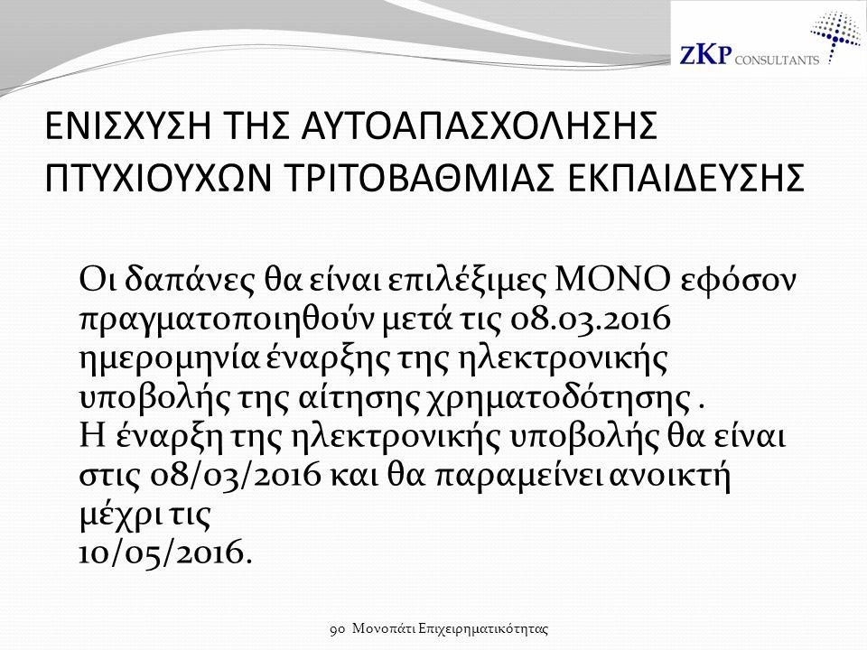 ΕΝΙΣΧΥΣΗ ΤΗΣ ΑΥΤΟΑΠΑΣΧΟΛΗΣΗΣ ΠΤΥΧΙΟΥΧΩΝ ΤΡΙΤΟΒΑΘΜΙΑΣ ΕΚΠΑΙΔΕΥΣΗΣ Οι δαπάνες θα είναι επιλέξιμες ΜΟΝΟ εφόσον πραγματοποιηθούν μετά τις 08.03.2016 ημερομηνία έναρξης της ηλεκτρονικής υποβολής της αίτησης χρηματοδότησης.