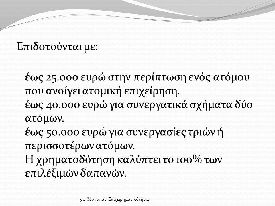 Επιδοτούνται με: έως 25.000 ευρώ στην περίπτωση ενός ατόμου που ανοίγει ατομική επιχείρηση.
