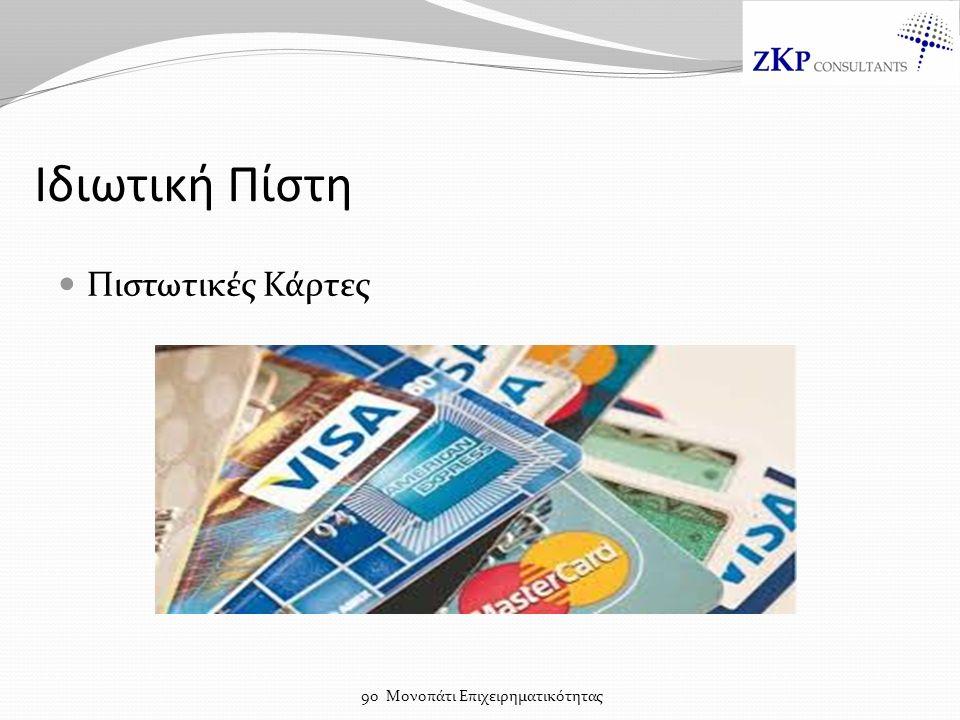 Ιδιωτική Πίστη Πιστωτικές Κάρτες 9ο Μονοπάτι Επιχειρηματικότητας