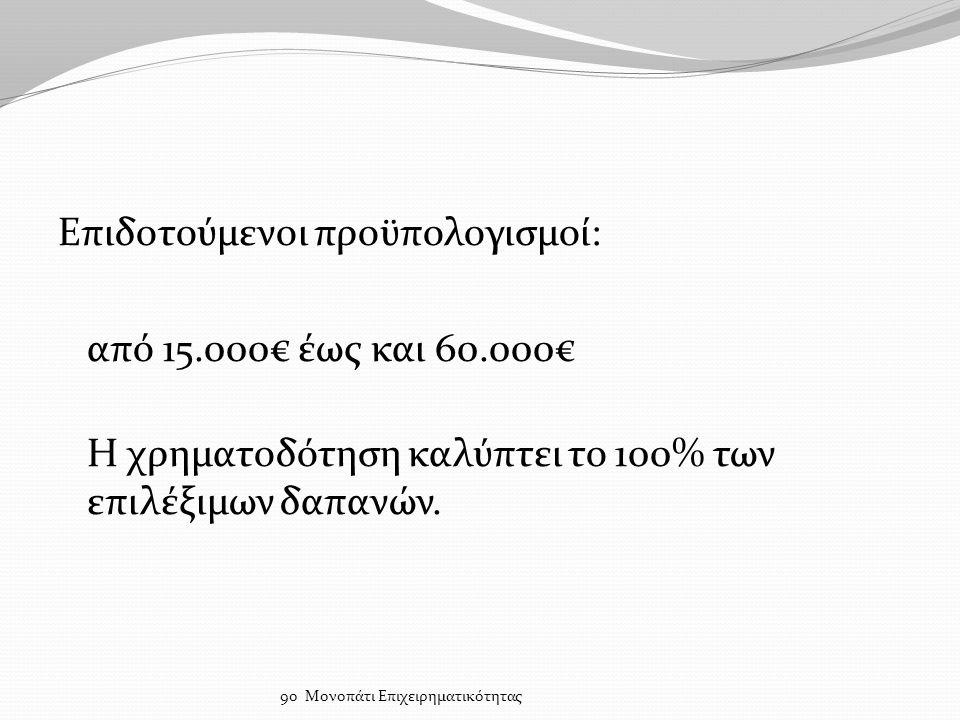 Επιδοτούμενοι προϋπολογισμοί: από 15.000€ έως και 60.000€ Η χρηματοδότηση καλύπτει το 100% των επιλέξιμων δαπανών.
