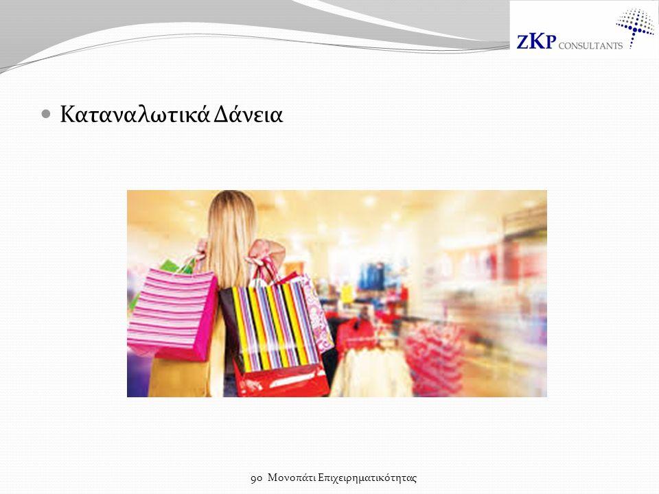 Συνέργειες και Δικτυώσεις (Clusters) Δίνει τη δυνατότητα ενίσχυσης κοινών δράσεων επιχειρήσεων και άλλων οικονομικών παραγόντων.