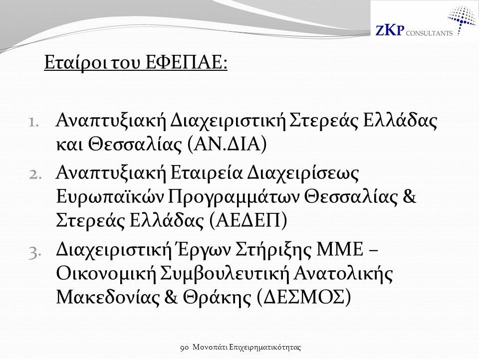 Εταίροι του ΕΦΕΠΑΕ: 1. Αναπτυξιακή Διαχειριστική Στερεάς Ελλάδας και Θεσσαλίας (ΑΝ.ΔΙΑ) 2.