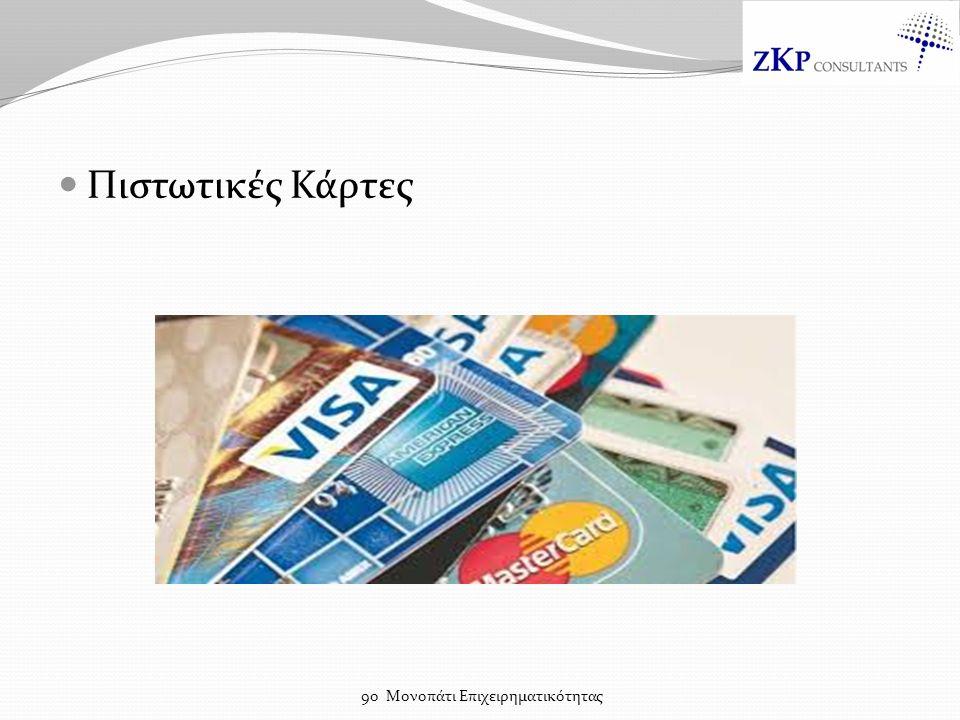 Πιστωτικές Κάρτες 9ο Μονοπάτι Επιχειρηματικότητας