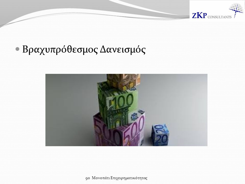 Βραχυπρόθεσμος Δανεισμός 9ο Μονοπάτι Επιχειρηματικότητας