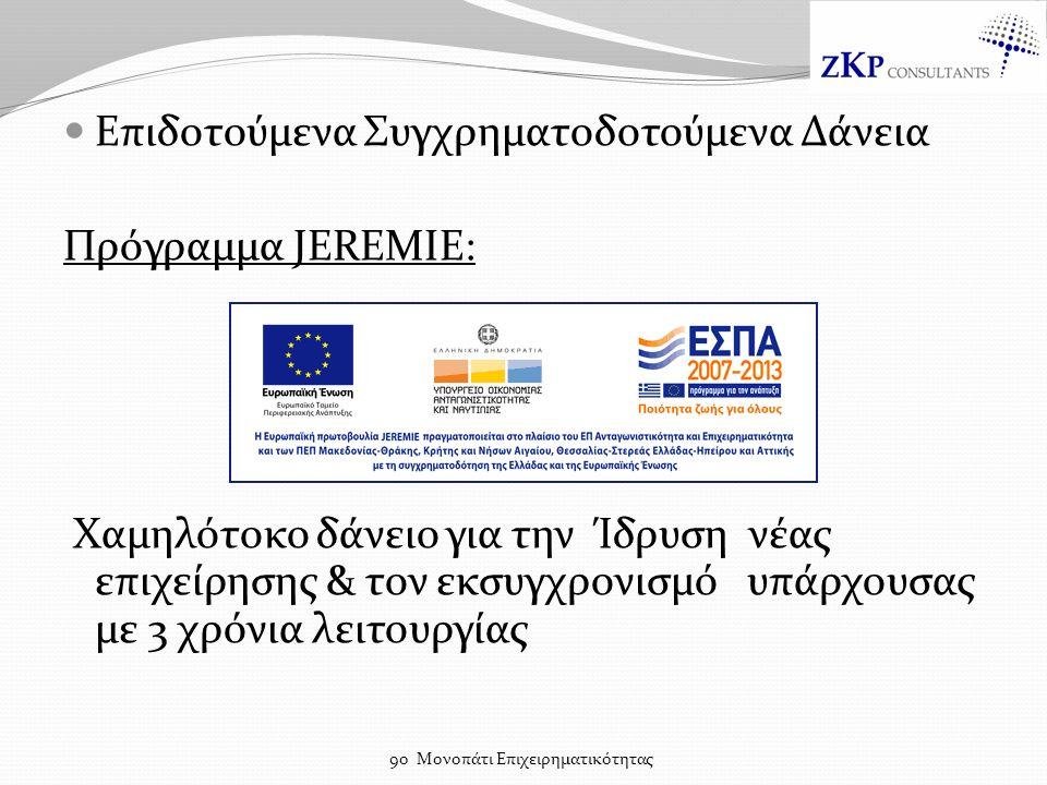 Επιδοτούμενα Συγχρηματοδοτούμενα Δάνεια Πρόγραμμα JEREMIE: Χαμηλότοκο δάνειο για την Ίδρυση νέας επιχείρησης & τον εκσυγχρονισμό υπάρχουσας με 3 χρόνια λειτουργίας 9ο Μονοπάτι Επιχειρηματικότητας