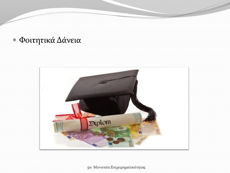 Σκοπός δανείου: Εκπόνηση επενδυτικών σχεδίων αποκτήσεως ή/και δημιουργίας πάγιων (υλικών & άυλων) περιουσιακών στοιχείων (αγορά επαγγελ στέγης, απόκτηση νέου & σύγχρονου επαγγελ εξοπλισμού κ.λπ.) και αυτοτελών επιχειρηματικών οικονομικών αναγκών (αγορά εμπορευμ, χρηματοδότηση επιταγών, αμοιβές, μισθοδοσία, έξοδα συντηρήσεως ακινήτων/μηχανημάτων κ.λπ.) 9ο Μονοπάτι Επιχειρηματικότητας