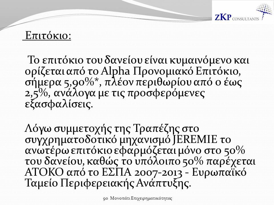 Επιτόκιο: Το επιτόκιο του δανείου είναι κυμαινόμενο και ορίζεται από το Alpha Προνομιακό Επιτόκιο, σήμερα 5,90%*, πλέον περιθωρίου από 0 έως 2,5%, ανάλογα με τις προσφερόμενες εξασφαλίσεις.