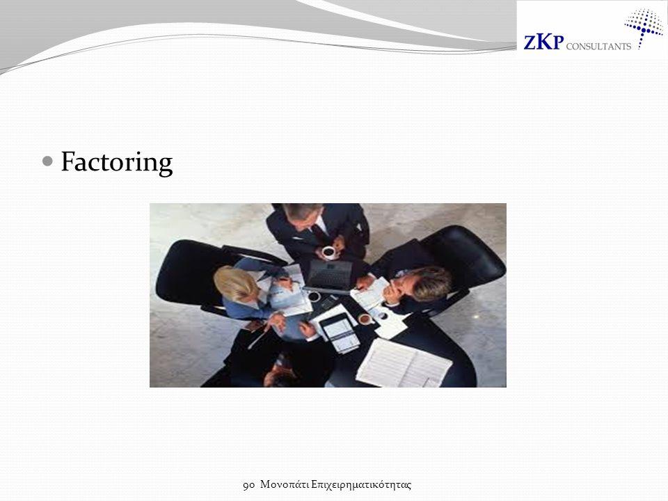 Factoring 9ο Μονοπάτι Επιχειρηματικότητας