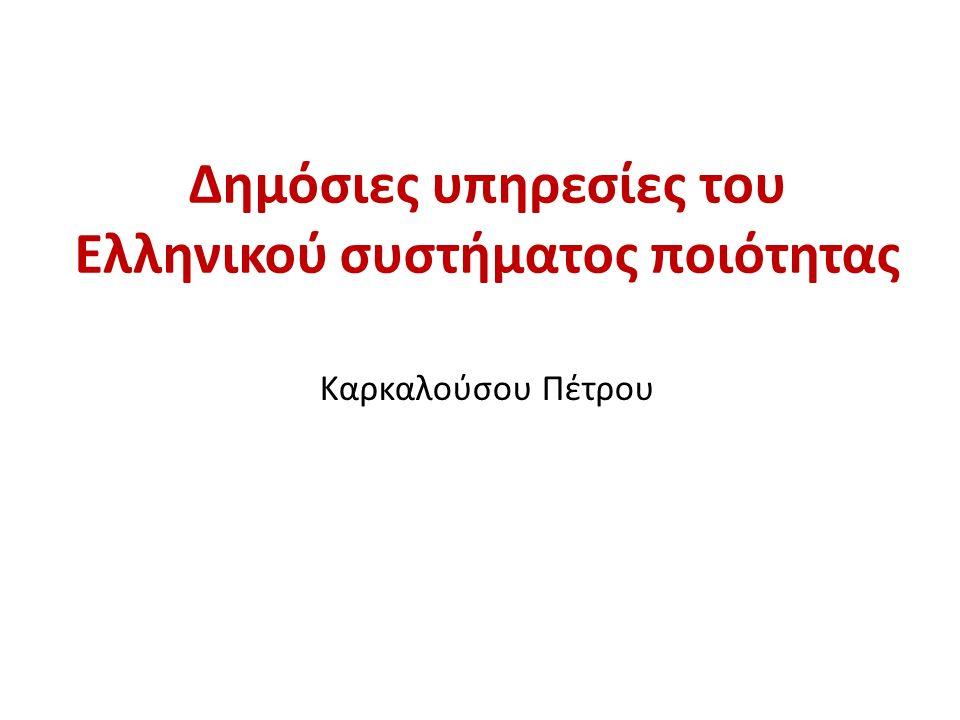 Δημόσιες υπηρεσίες του Ελληνικού συστήματος ποιότητας Καρκαλούσου Πέτρου