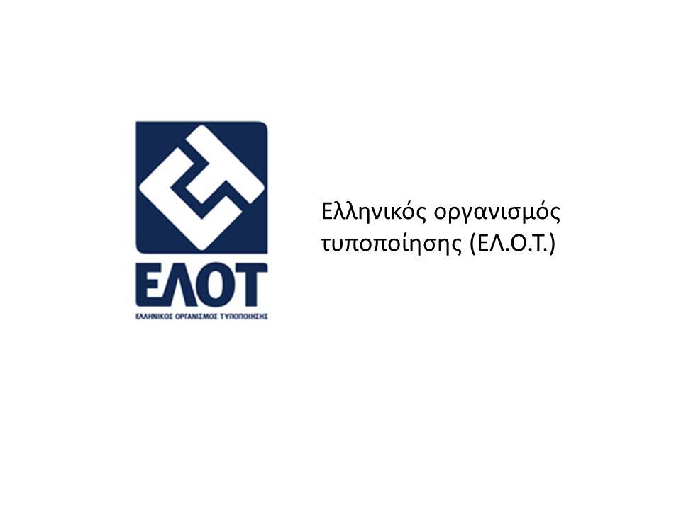 Ελληνικός οργανισμός τυποποίησης (ΕΛ.Ο.Τ.)