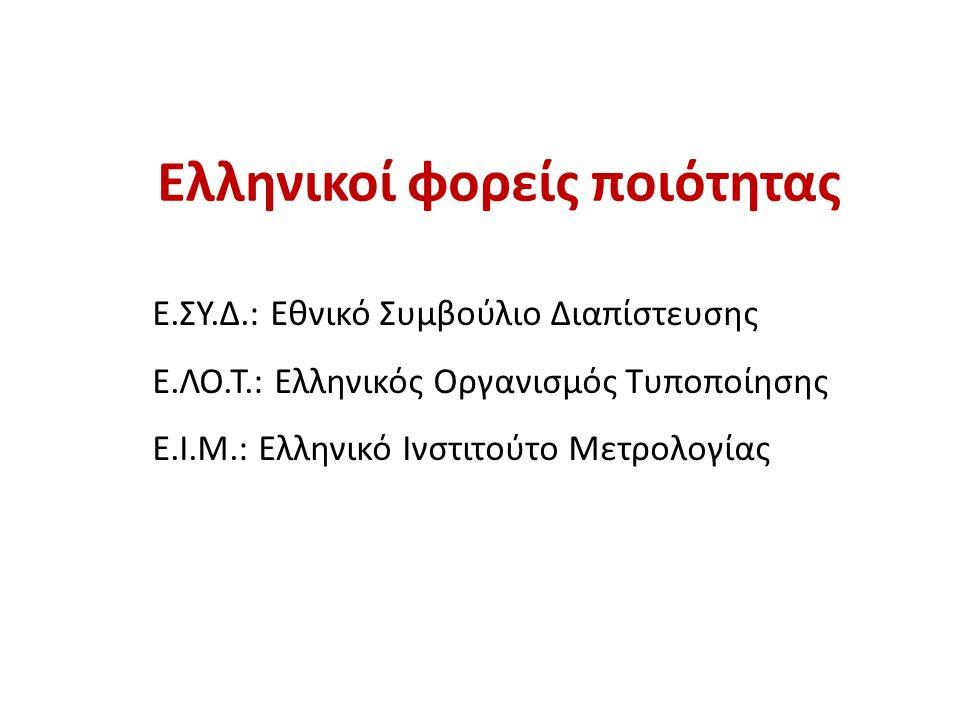 Ελληνικοί φορείς ποιότητας E.ΣΥ.Δ.: Εθνικό Συμβούλιο Διαπίστευσης Ε.ΛΟ.Τ.: Ελληνικός Οργανισμός Τυποποίησης Ε.Ι.Μ.: Ελληνικό Ινστιτούτο Μετρολογίας