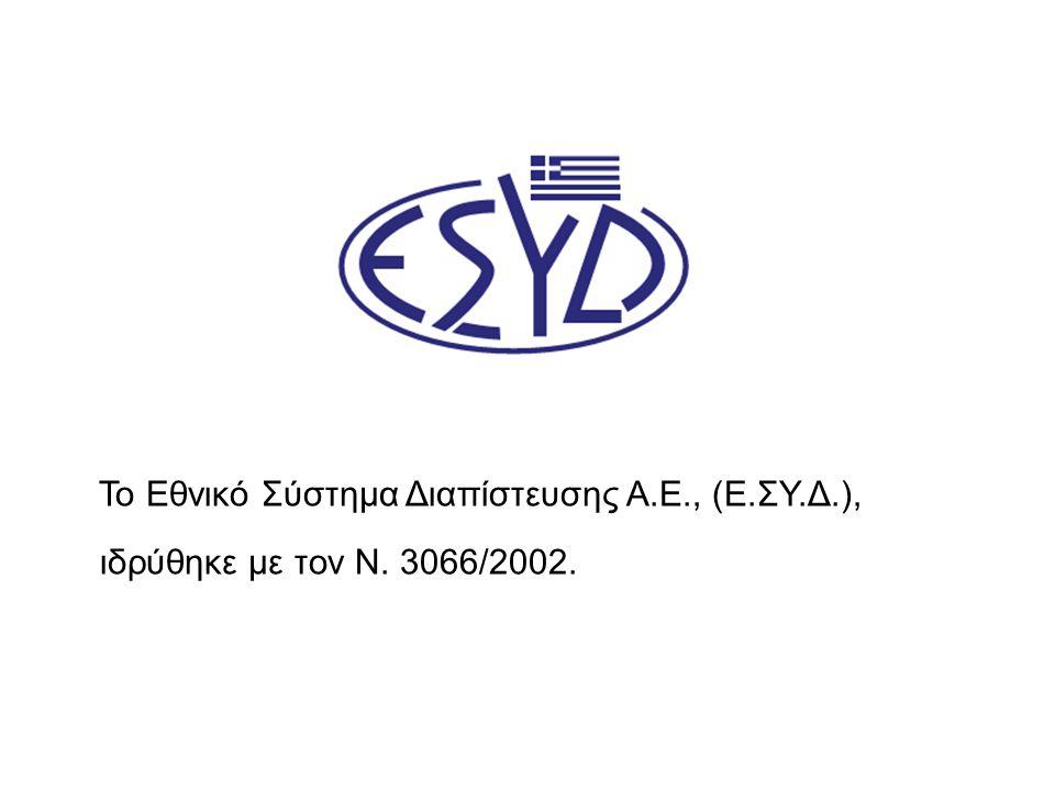 Το Εθνικό Σύστημα Διαπίστευσης A.E., (E.ΣY.Δ.), ιδρύθηκε με τον N. 3066/2002.