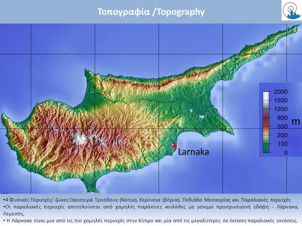 Larnaka 4 Φυσικές Περιοχές/ ζώνες:Οροσειρά Τροόδους (Νότια), Κερύνεια (βόρια), Πεδιάδα Μεσαορίας και Παραλιακές περιοχές Οι παραλιακές περιοχές αποτελ