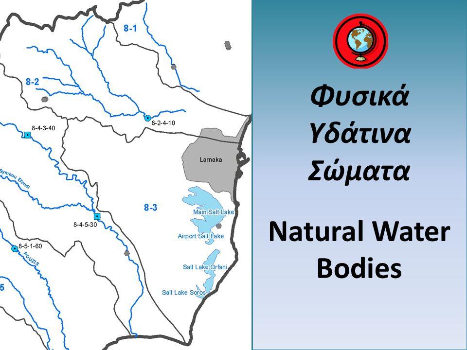 Φυσικά Υδάτινα Σώματα Natural Water Bodies
