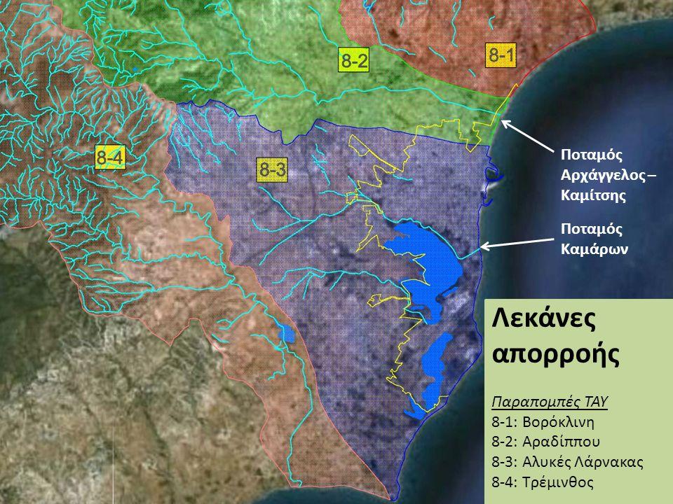 Λεκάνες απορροής Παραπομπές ΤΑΥ 8-1: Βορόκλινη 8-2: Αραδίππου 8-3: Αλυκές Λάρνακας 8-4: Τρέμινθος Ποταμός Αρχάγγελος – Καμίτσης Ποταμός Καμάρων