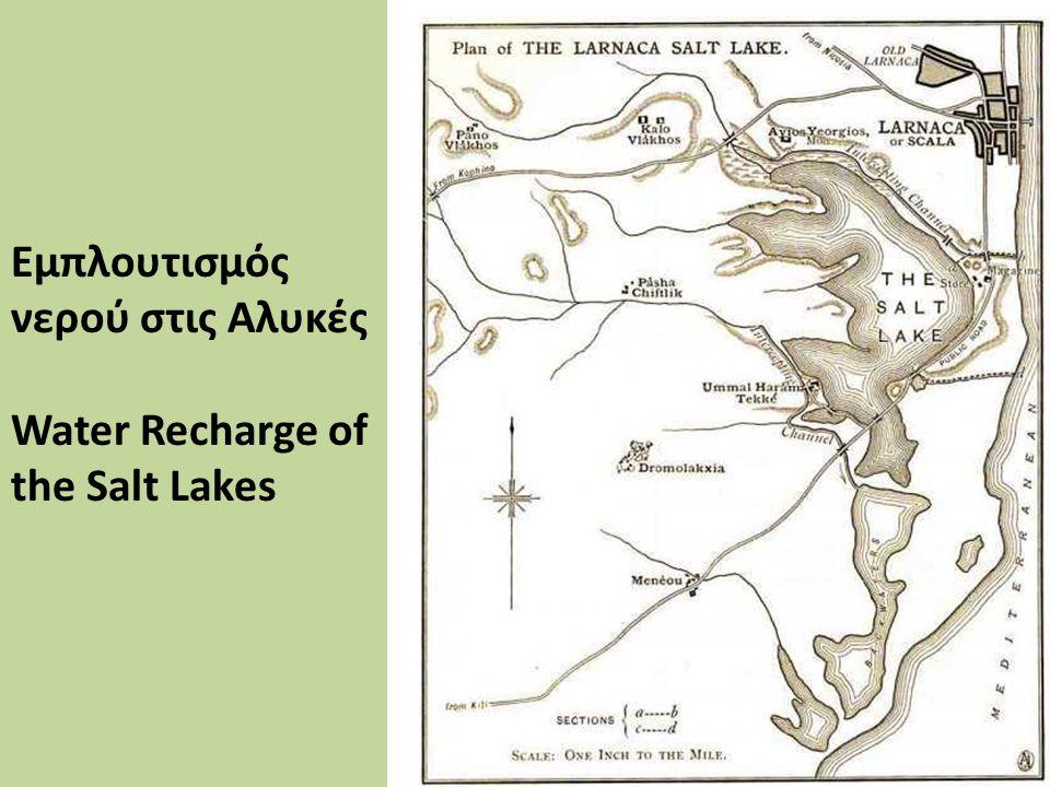 Εμπλουτισμός νερού στις Αλυκές Water Recharge of the Salt Lakes