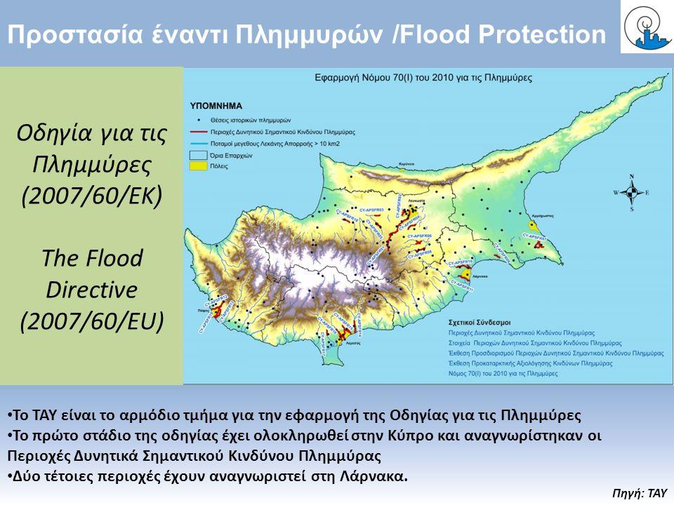 Προστασία έναντι Πλημμυρών /Flood Protection Το ΤΑΥ είναι το αρμόδιο τμήμα για την εφαρμογή της Οδηγίας για τις Πλημμύρες Το πρώτο στάδιο της οδηγίας