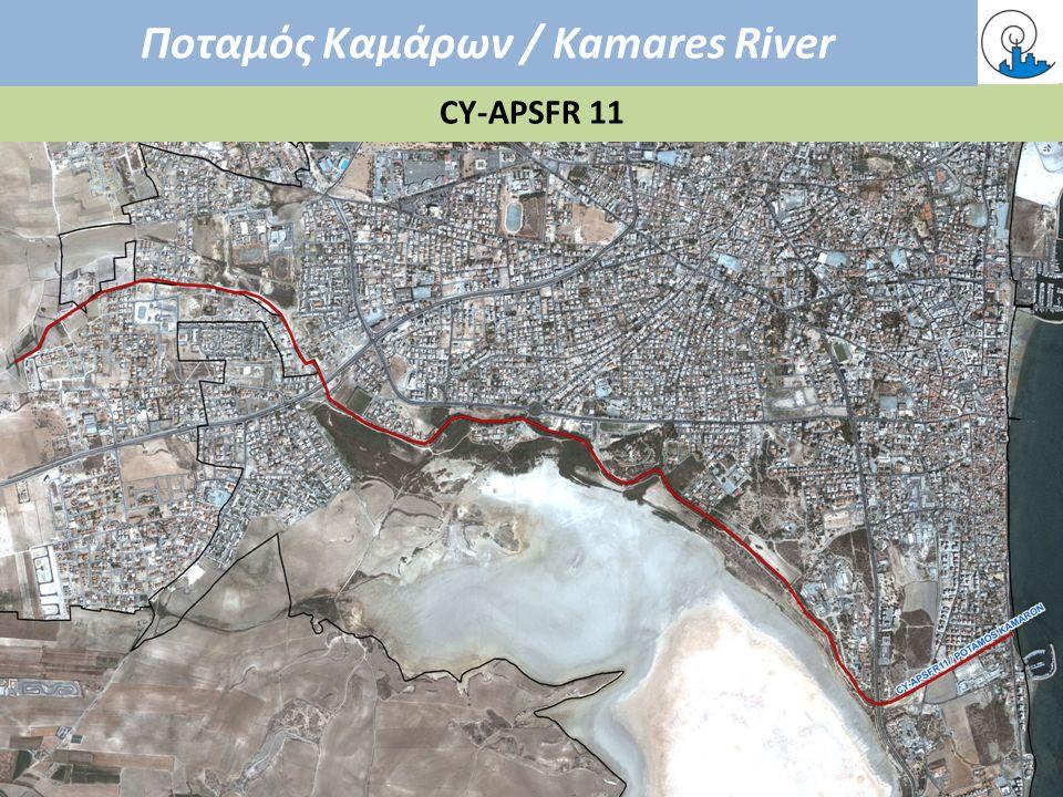 CY-APSFR 11 Ποταμός Καμάρων / Kamares River