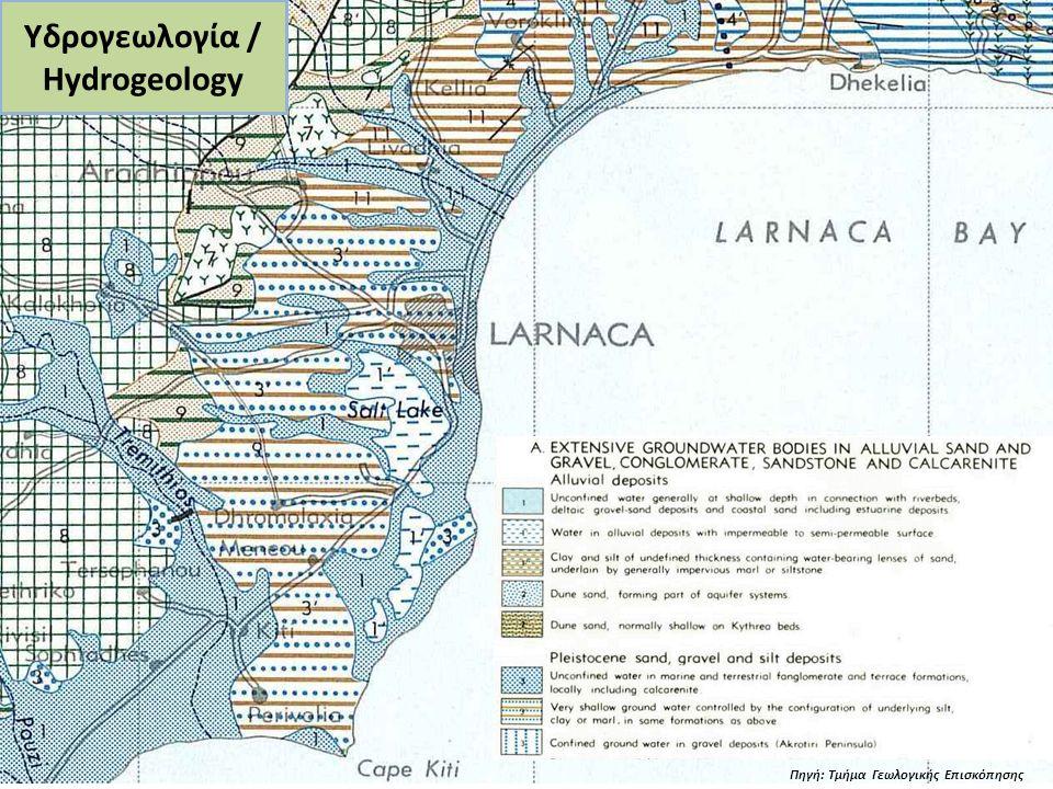 Πηγή: Τμήμα Γεωλογικής Επισκόπησης Υδρογεωλογία / Hydrogeology