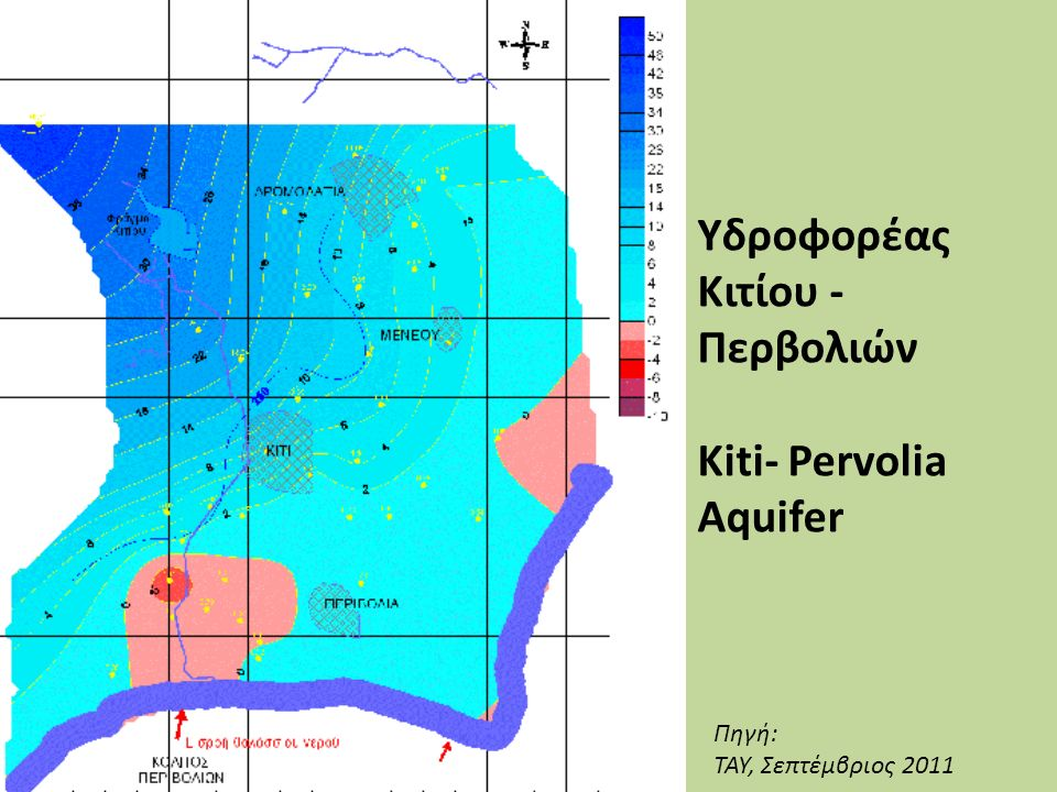 Υδροφορέας Κιτίου - Περβολιών Kiti- Pervolia Aquifer Πηγή: ΤΑΥ, Σεπτέμβριος 2011