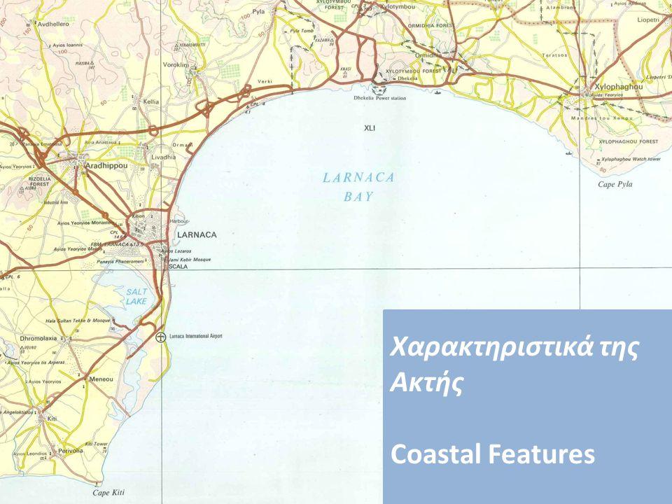 Χαρακτηριστικά της Ακτής Coastal Features