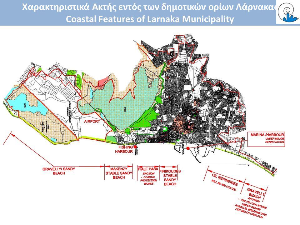 Χαρακτηριστικά Ακτής εντός των δημοτικών ορίων Λάρνακας Coastal Features of Larnaka Municipality